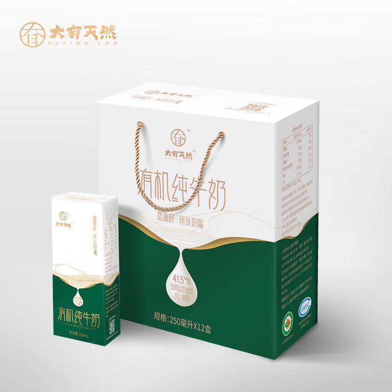 大有天然 有机纯牛奶250ml*12盒 39.8元包邮(需用券)(补贴后38.8元)