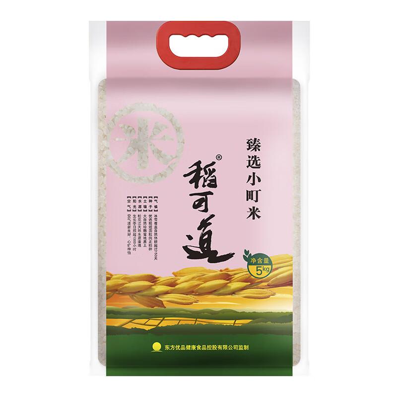 稻可道 臻选小町米粳米5kg*2件