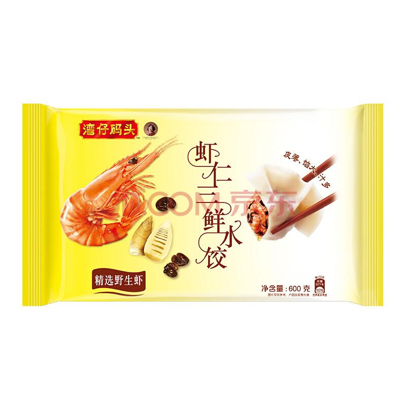 湾仔码头 速冻水饺 虾仁三鲜口味 600g