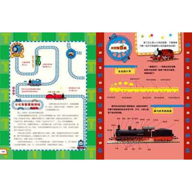 超级小火车故事多多岛·智慧卷:小火车,你真棒