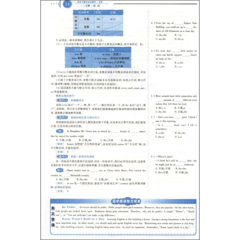 曲一线科学备考·高中习题化知识清单:英语(高1,高2,高3适用)(第6次
