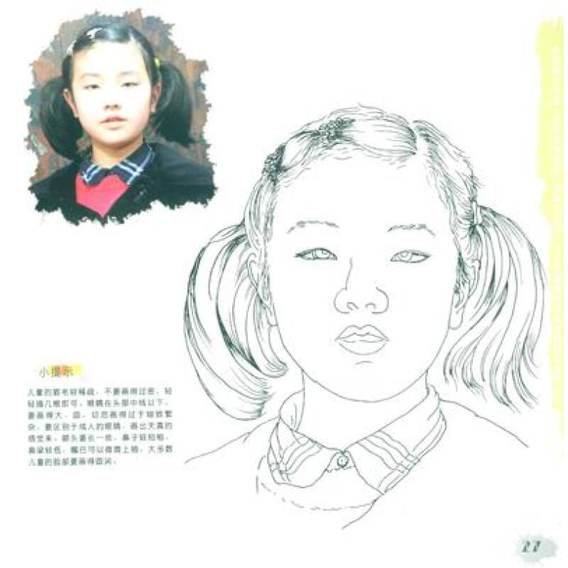 全国青少年宫·少年儿童美术培训专用教材系列丛书:线描人物头像写生