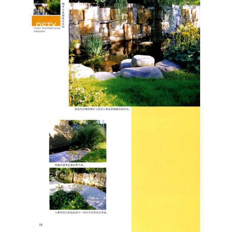 都市小庭园设计实例