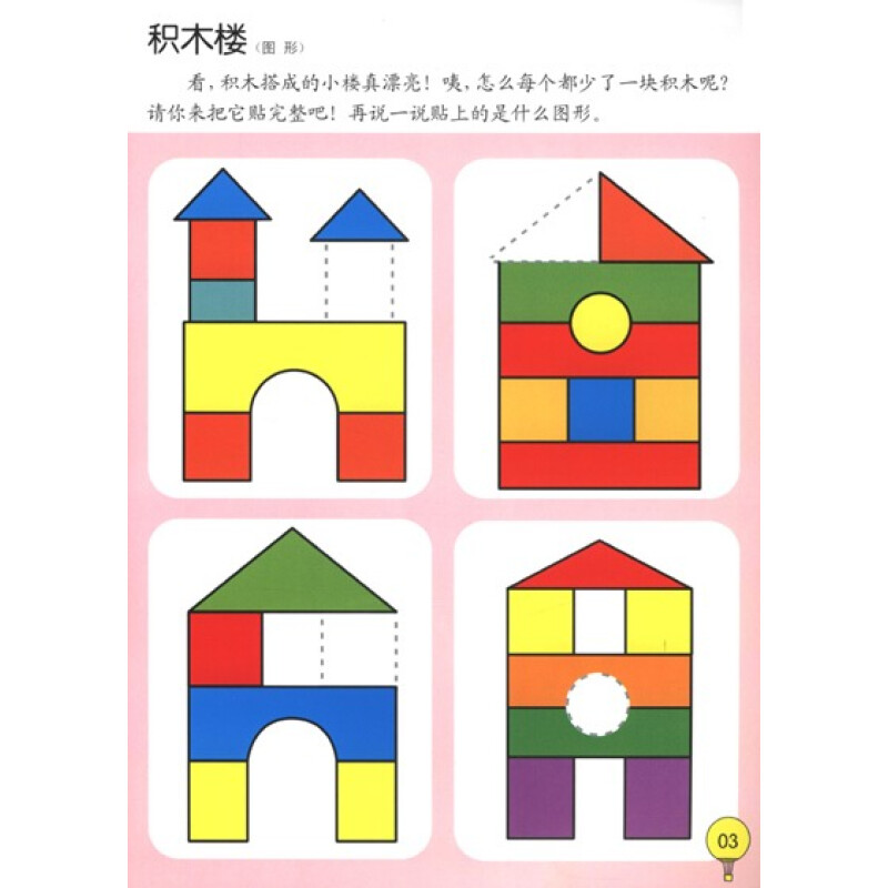 幼儿园几何图形拼贴画小鱼