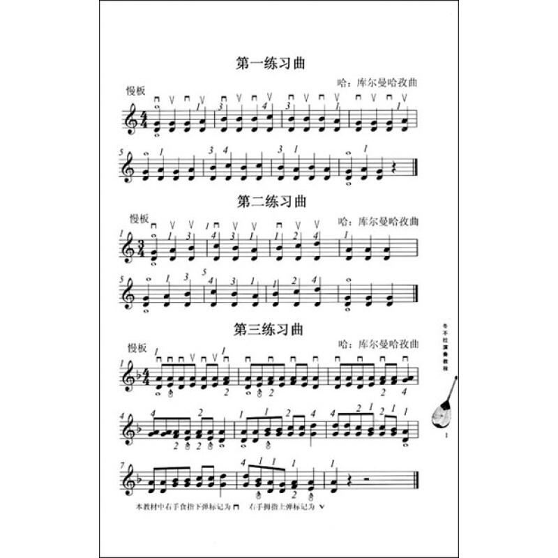 冬不拉初学曲子谱子简谱