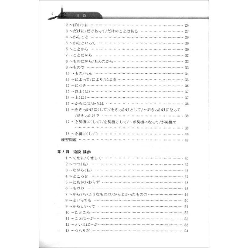 新日本语能力考试N2语法解说篇简介,新日本语