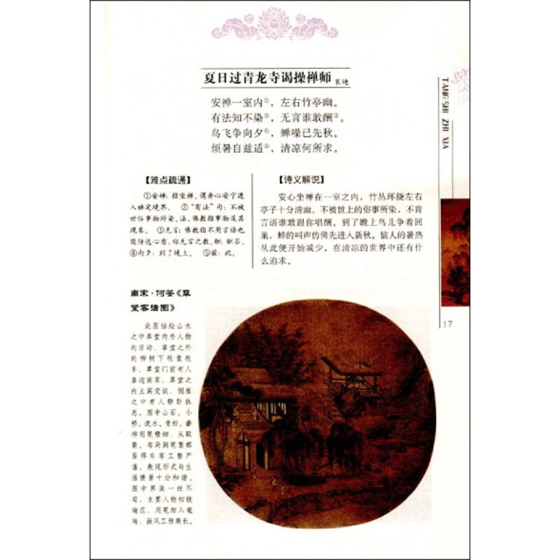 上阳宫词歌谱