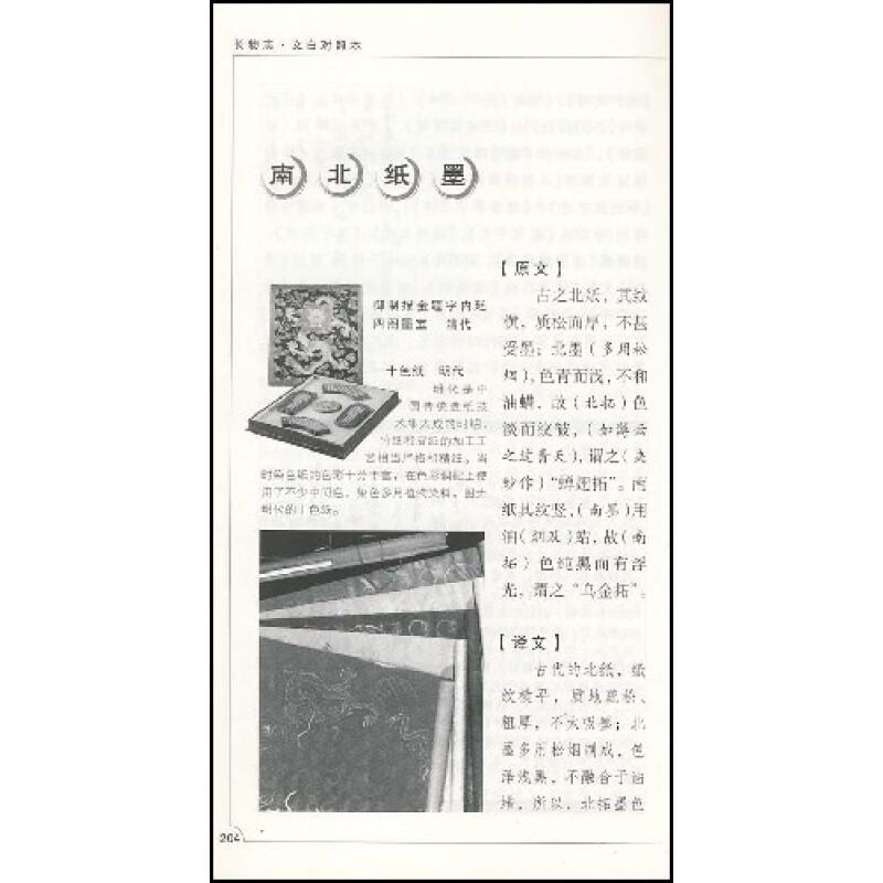 禽鱼,蔬果等五志,是中国古代园林艺术的基本构建;其选材,构造与布局是