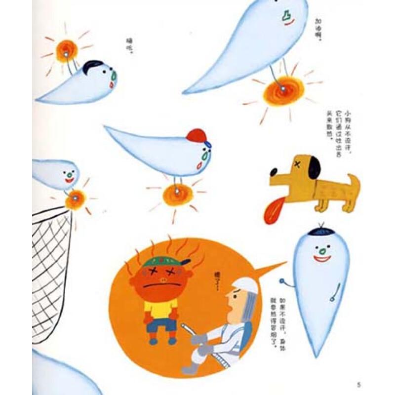 幼儿科学绘本(第1辑)·人体篇5:代谢物