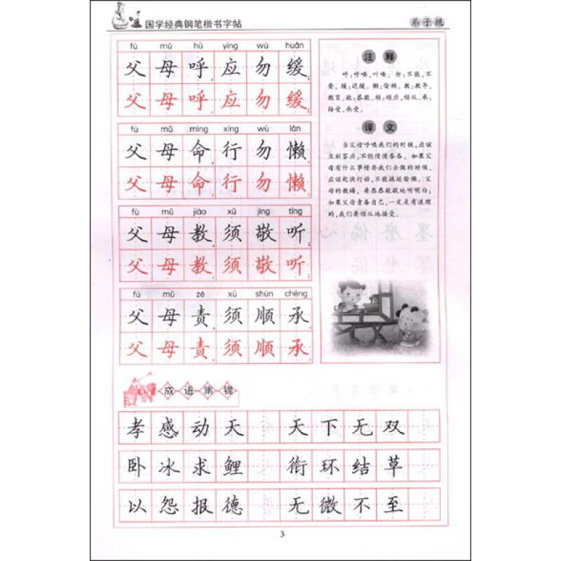 【全新正版】国学经典钢笔楷书字帖:弟子规