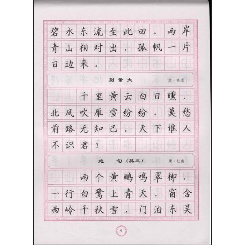 王惠松先生编著的钢笔书法字帖