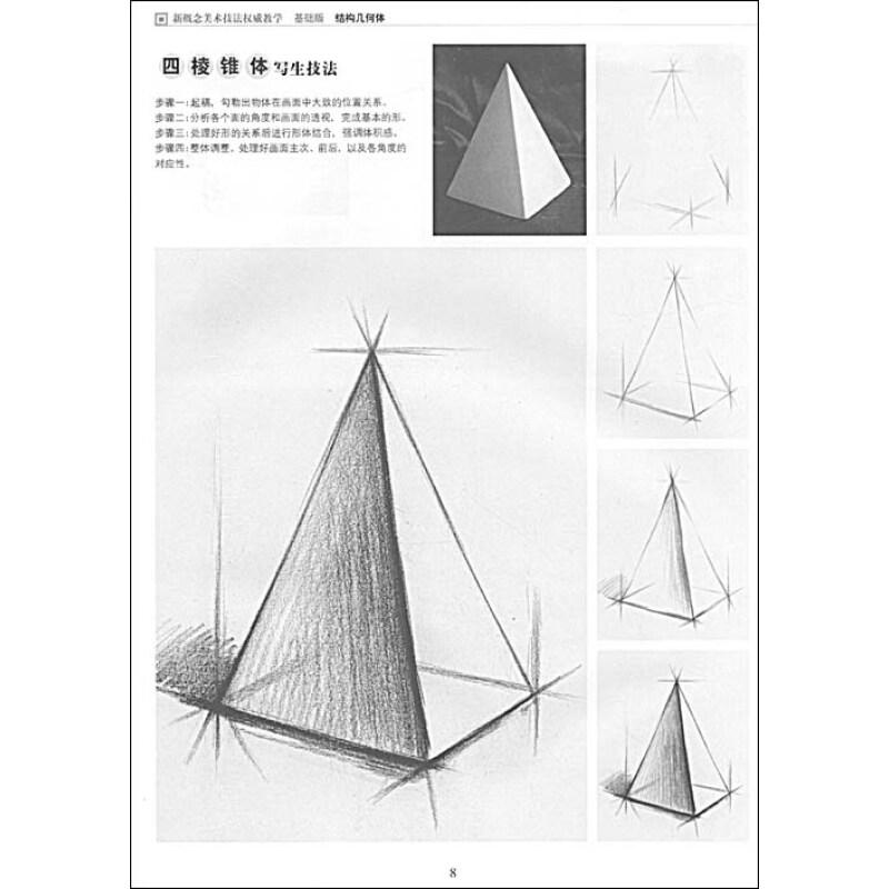 三角形的素描步骤-新概念美术技法权威教学1 结构几何体 基础版图片