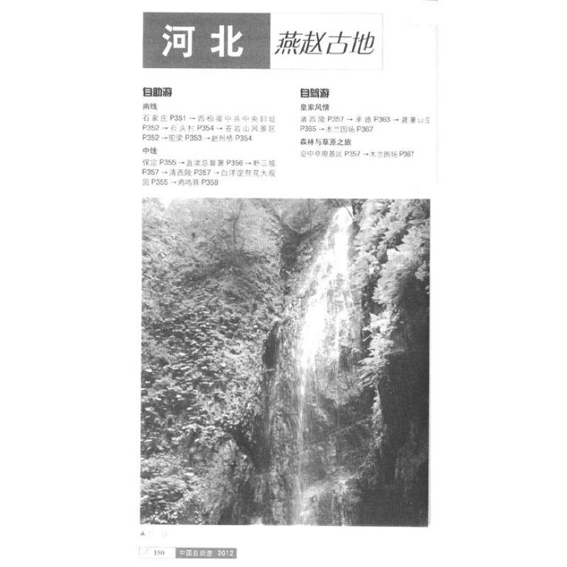 茅台镇/四洞沟/息烽温泉/茂