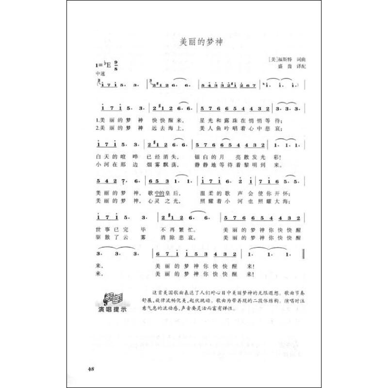 多声部合唱歌曲 一,中国合唱歌曲 《红星歌》 《小鸟小鸟》 《思念》