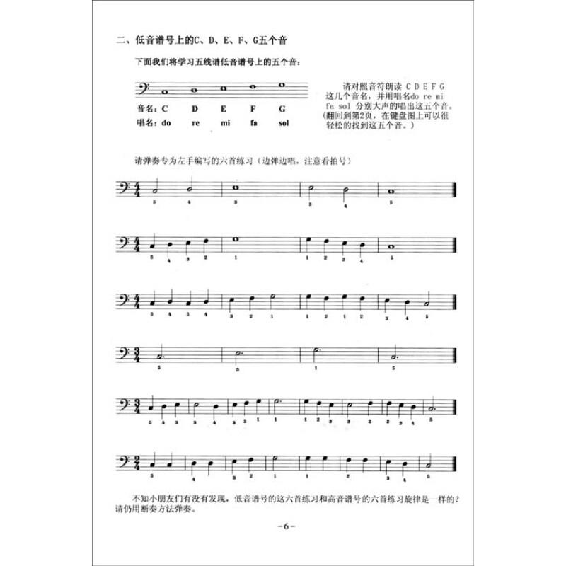 《电子琴初级教程》(刘梅)【摘要图片