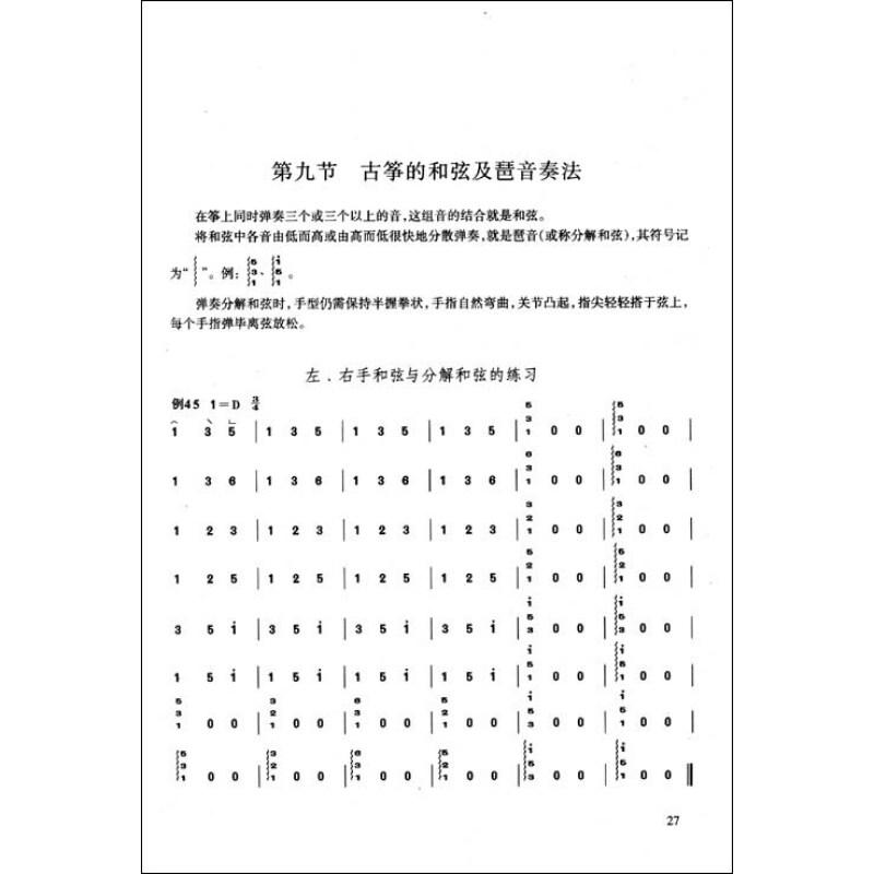 古筝浏阳河曲谱指法