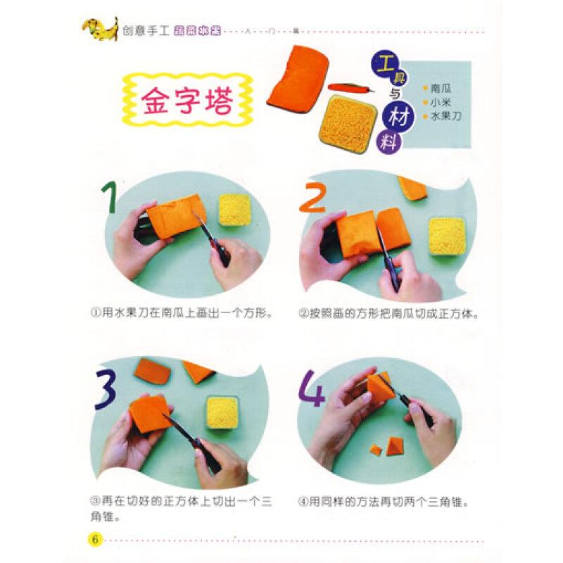 童书 手工/游戏 蔬菜水果-创意手工-(两册)-赠vcd