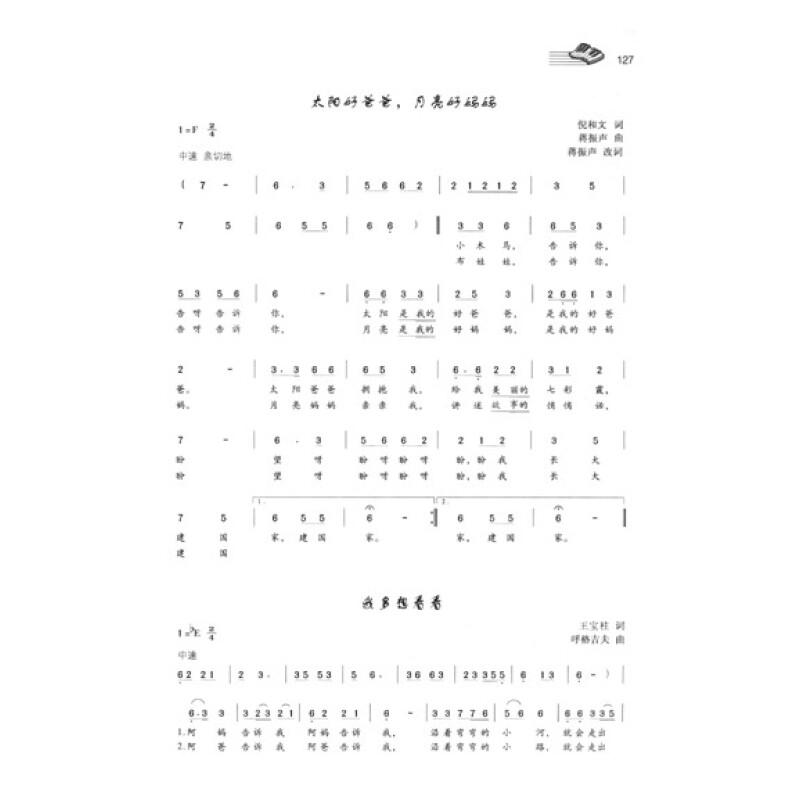 国歌萨克斯五线谱