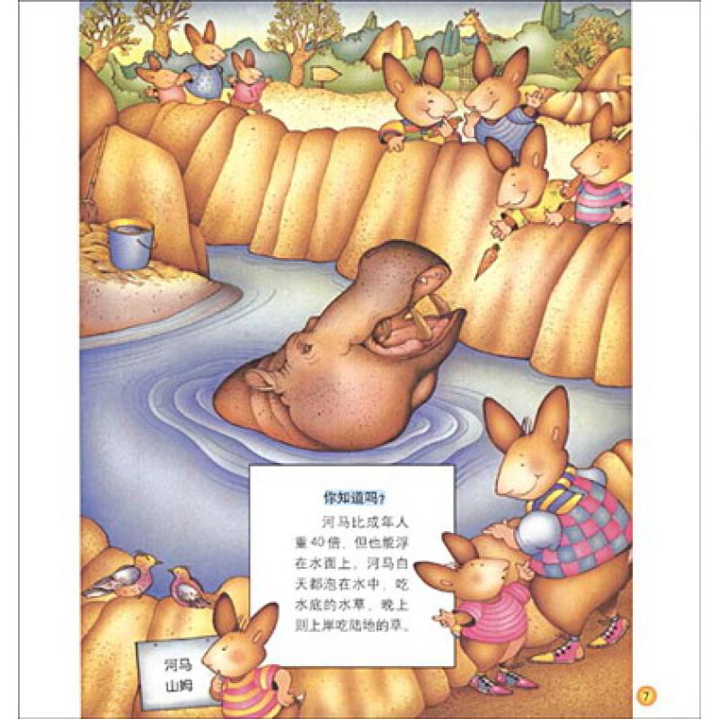 知绘本:参观动物园》(