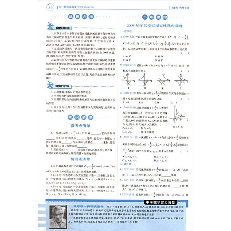 第1章数与式