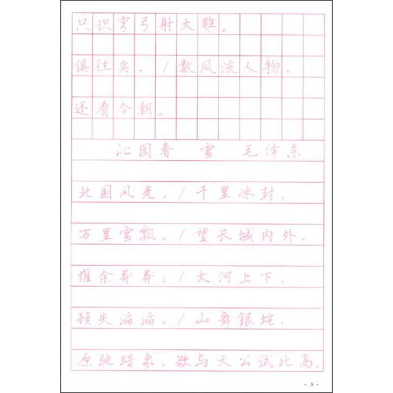 中学生钢笔字考级教程r 9年级上