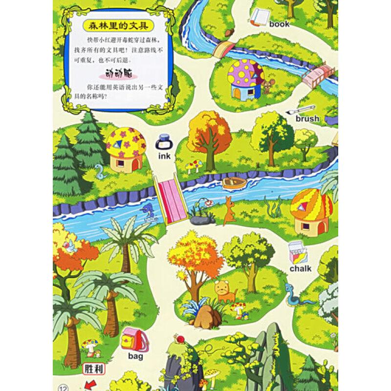 儿童学习兴趣大激发丛书:英语大迷宫报价