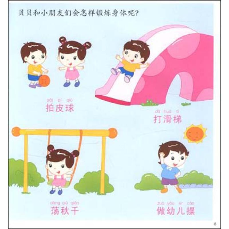 我爱幼儿园:让孩子认识幼儿园 [3~6岁]