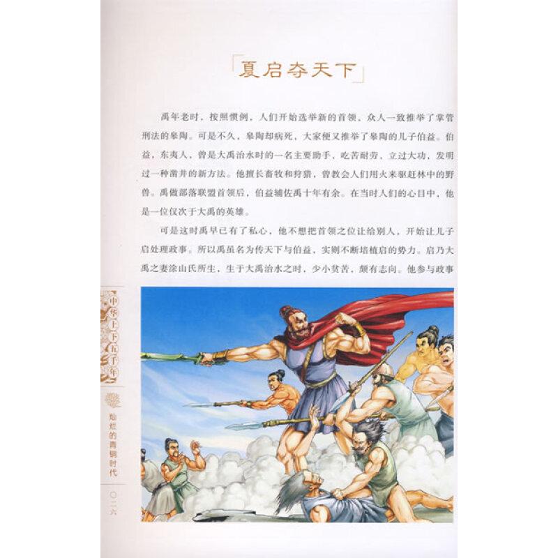 中国古典文化精华 中华上下五千年 少儿美绘版