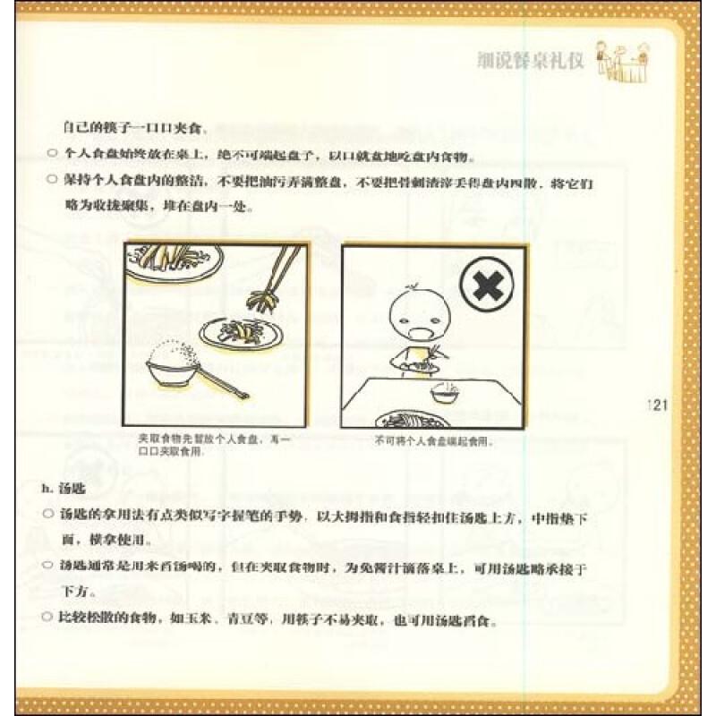 现代中餐礼仪