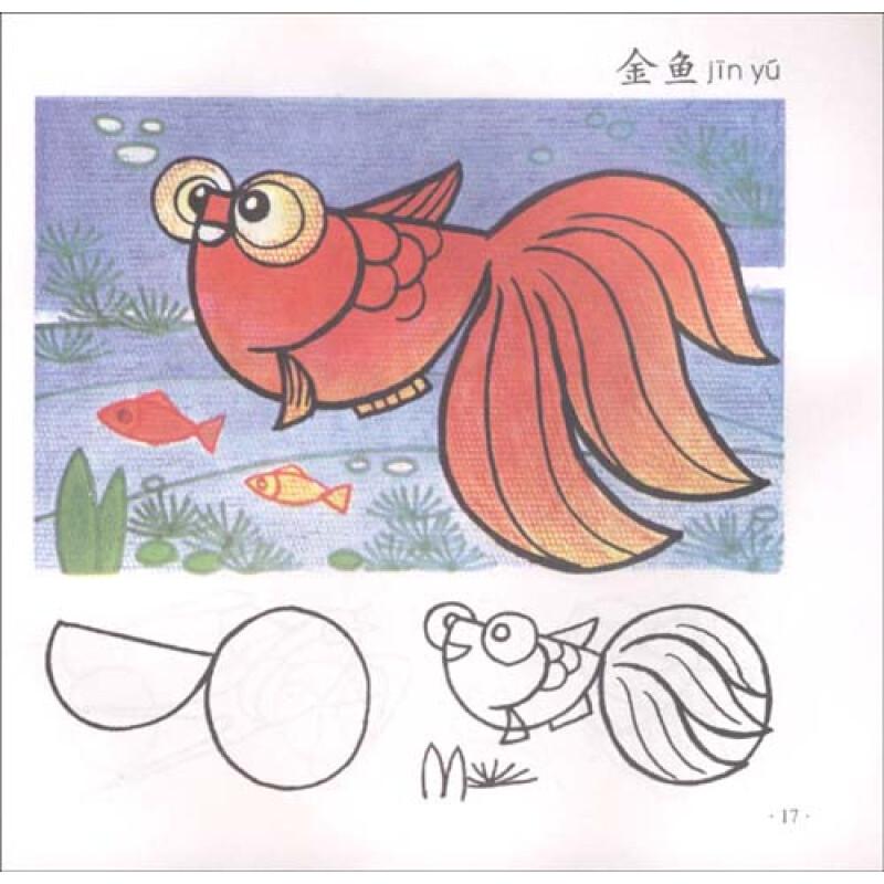 儿童动物画技巧(修订版)图片