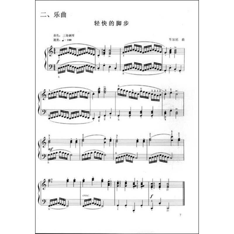 感谢老师的钢琴曲谱