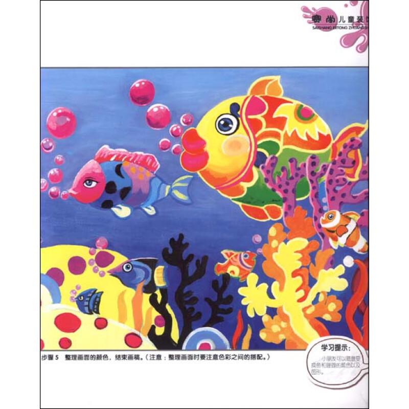 儿童装饰色彩技法