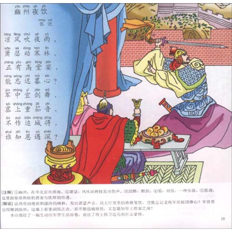 《唐诗三百首(儿童版·注音·彩图)(附光盘1张)》