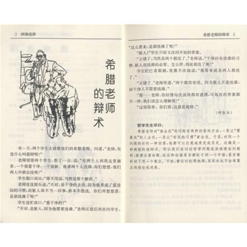 {人生哲理故故事会故事会}.