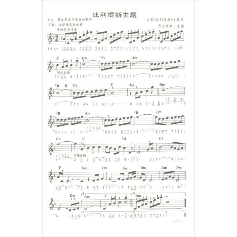 电子琴曲谱:中外名曲精选100首报价图片