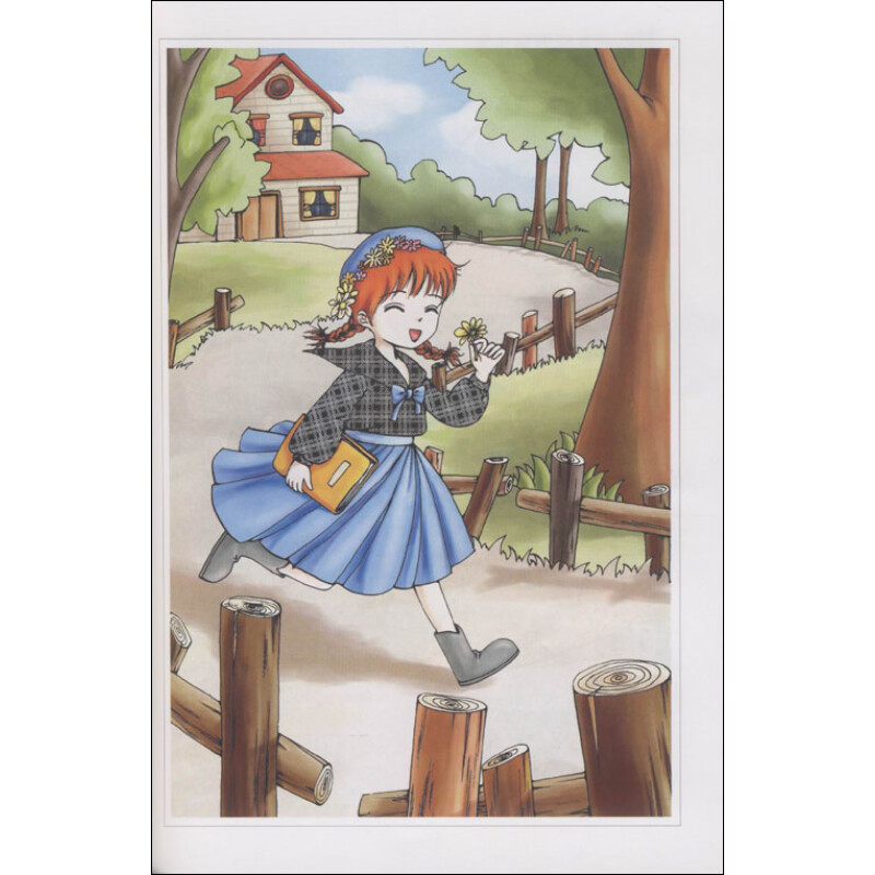 绿山墙的安妮 青少版 第5版