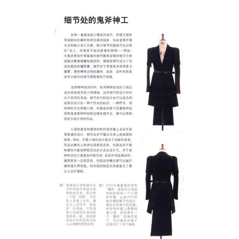 国际服装丛书·设计:时装设计元素