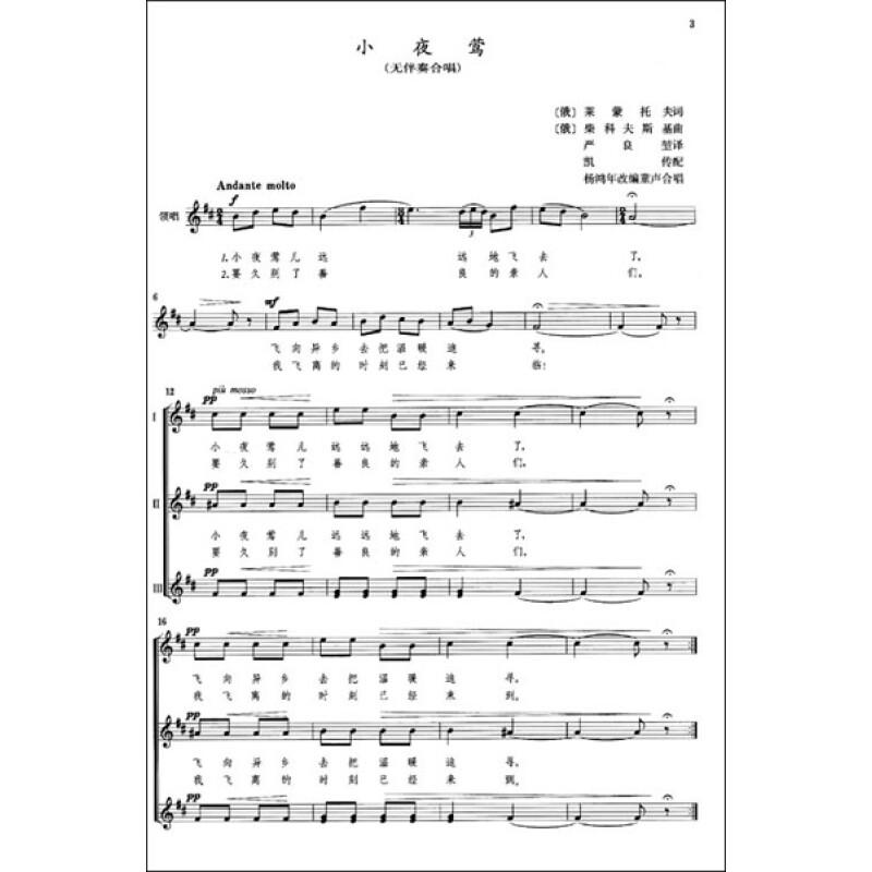滇南古韵葫芦瑶族舞曲曲谱