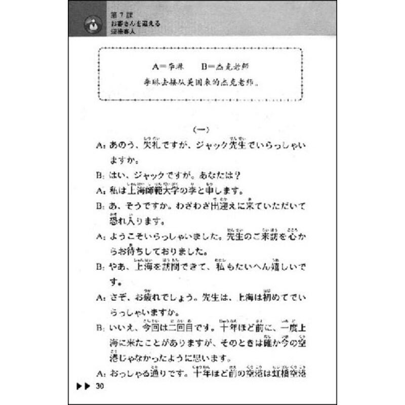 日常用语 附录二  日常生活常用短语 前言/序言     现在市场上的日语