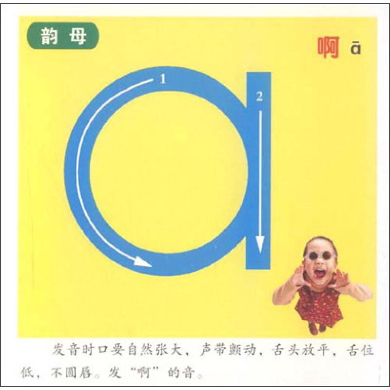 《幼儿启蒙卡片:拼音》(若凡)【摘要