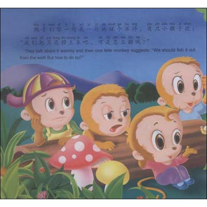 3折) 小海豚动物童话经典4:小刺猬吃苹果 小海豚动物童话经典4:小刺猬图片