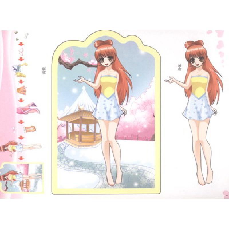 巧手大王手工系列:古装美少女(超值海量版)
