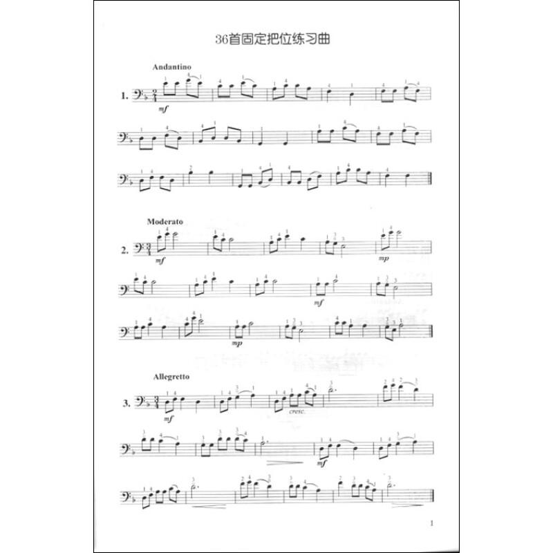 中国大提琴教程:练习曲集