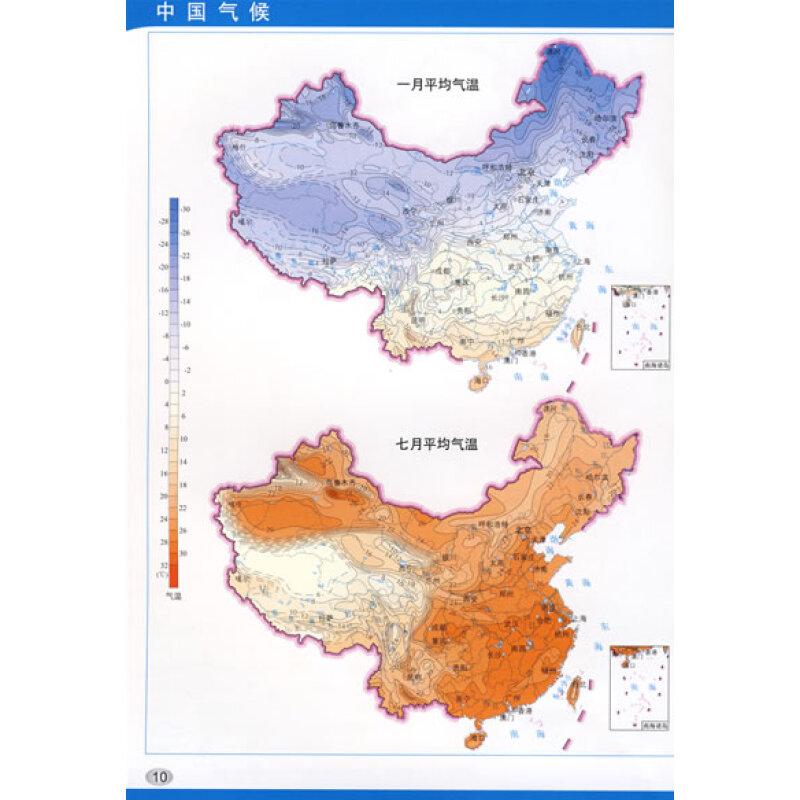 中国地图册(地形版)报价