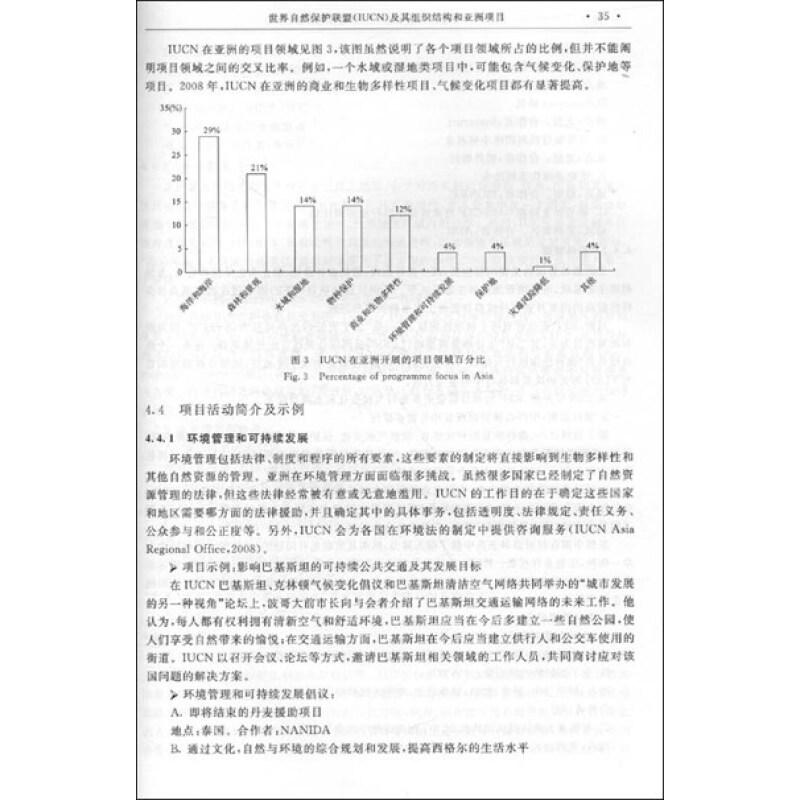 1932年郝景盛,王作宾赴河北,河南,陕西.1933年孔宪武,王作宾赴陕西.