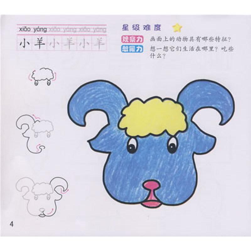 一笔画:动物·蔬菜