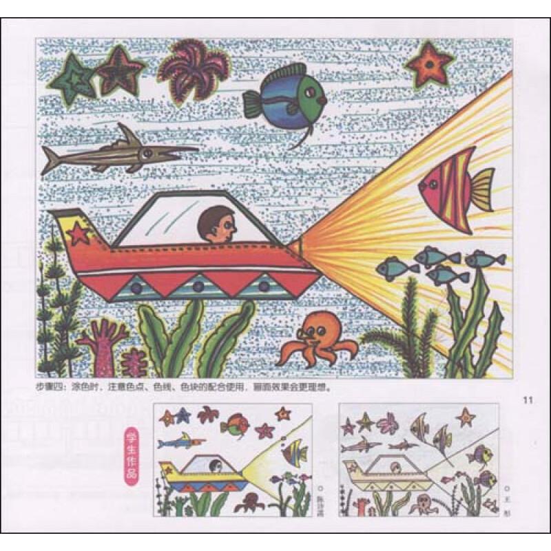童年印象·儿童画实用教程:想象画图片