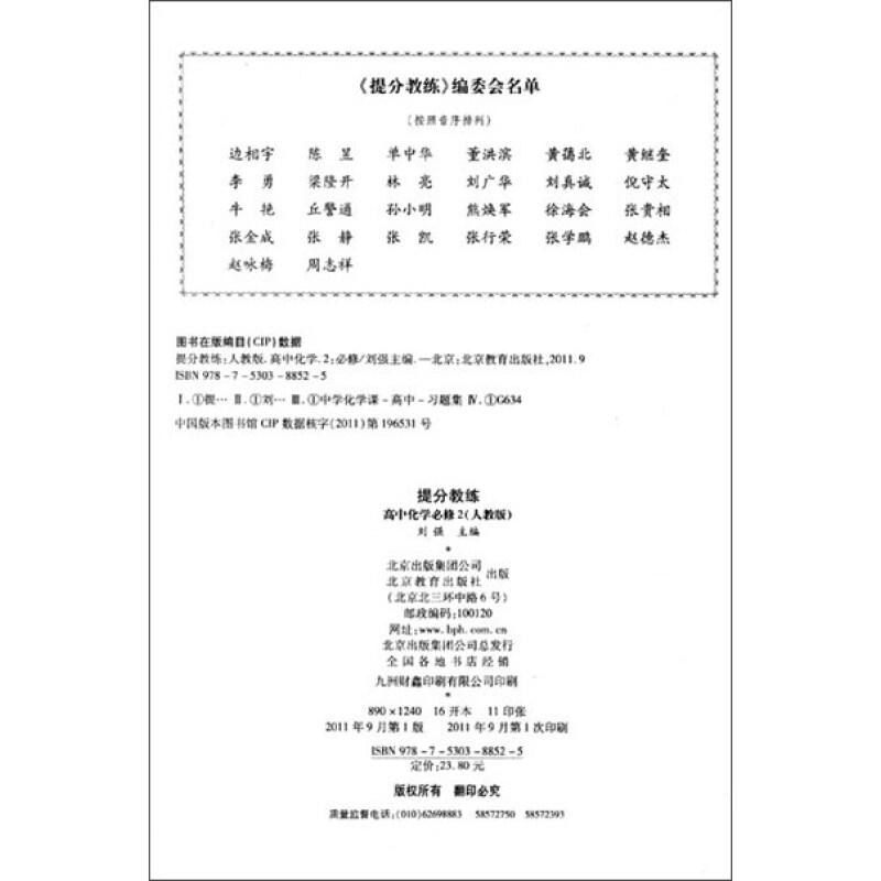 《提分教练:高中化学(必修2)(人教版)》()【摘要