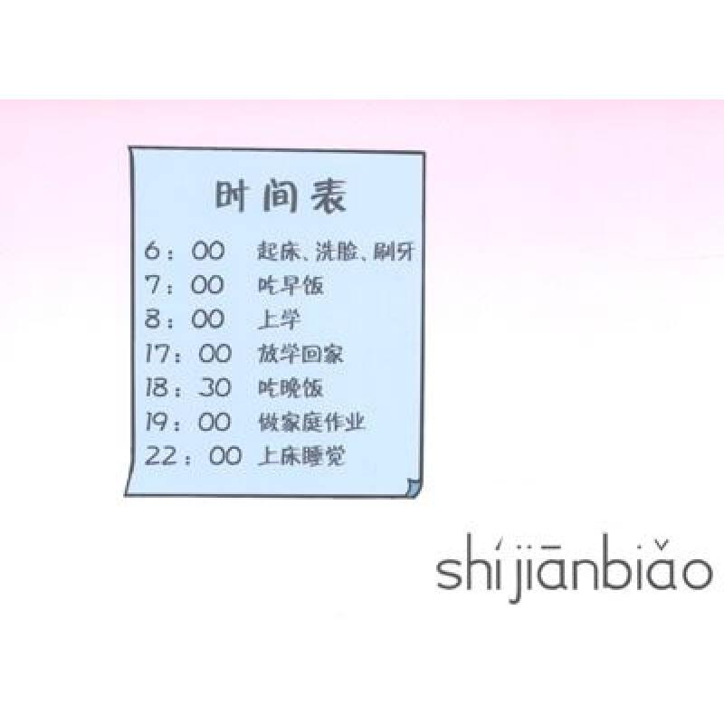 快乐汉语(第2册)词语卡片图片