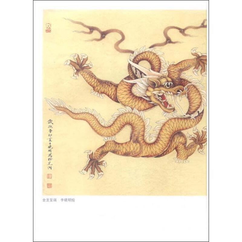中国画技法 工笔 龙画法 摘要 书评 试读图片